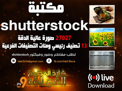 مكتبة shutterstock شترستوك 27027  صورة عالية الدقة