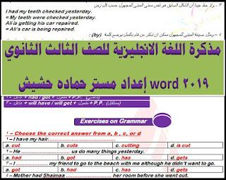مذكرة اللغة الانجليزية للصف الثالث الثانوي 2019 word إعداد مستر حماده حشيش