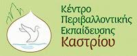 Αποτέλεσμα εικόνας για ΚΠΕ ΚΑΣΤΡΙΟΥ ΠΕΡΙΒΑΛΛΟΝΤΙΚΕΣ ΙΣΤΟΡΙΕΣ