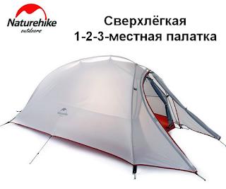 Сверхлёгкая 1-2-3-местная палатка