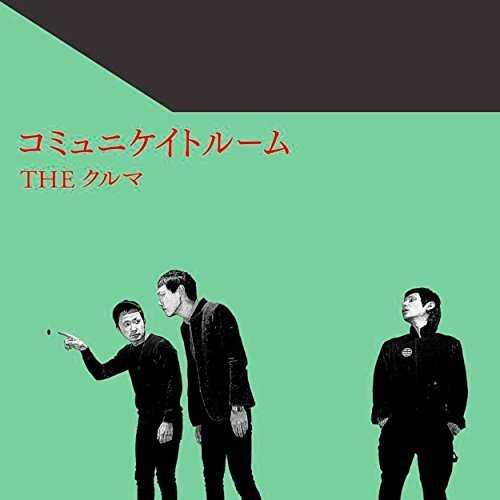 [Album] THE クルマ – コミュニケイトルーム (2015.03.18/MP3/RAR)