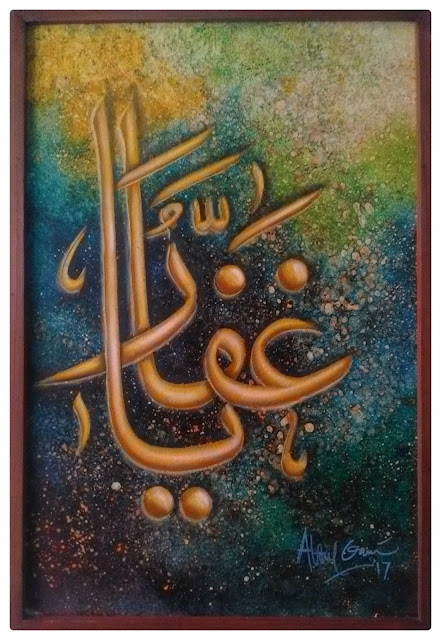 Asmaul Husna Edition