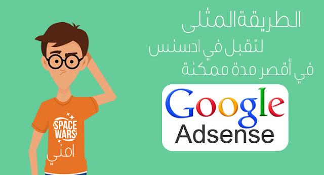 شرح طريقة قبول موقع و مدونة بلوجر على جوجل أدسنس