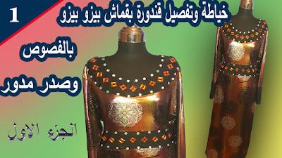 خياطة وتفصيل فستان بيزو بيزو بصدر دائري مقاس 52