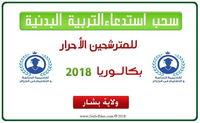 سحب استدعاء التربية البدنية بكالوريا 2018 احرار بشار