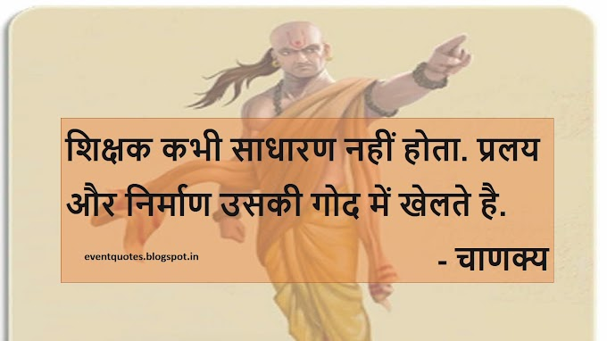 Chankya's Quotes about Teacher and Education