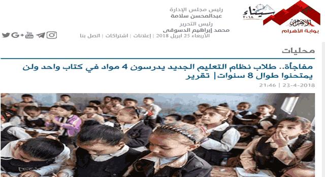 الأهرام لا امتحانات طوال ثماني سنوات في النظام التعليمي الجديد والطلاب يدرسون 4 مواد في كتاب واحد