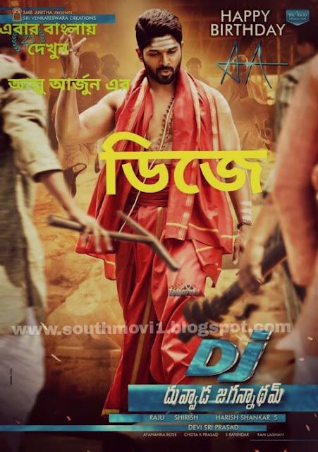 (ডিজে) Duvvada Jagannadham 2017 Bangla Dubbed 400 MB| 1GB | TV Rip (No Add)