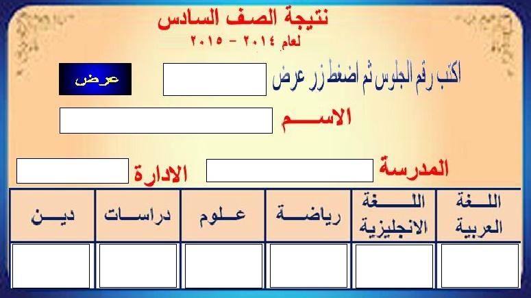 نتيجة الصف السادس الإبتدائي الترم الأول محافظة القاهرة برقم الجلوس والأسم 2017