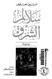 رواية سلالم الشرق pdf - أمين معلوف