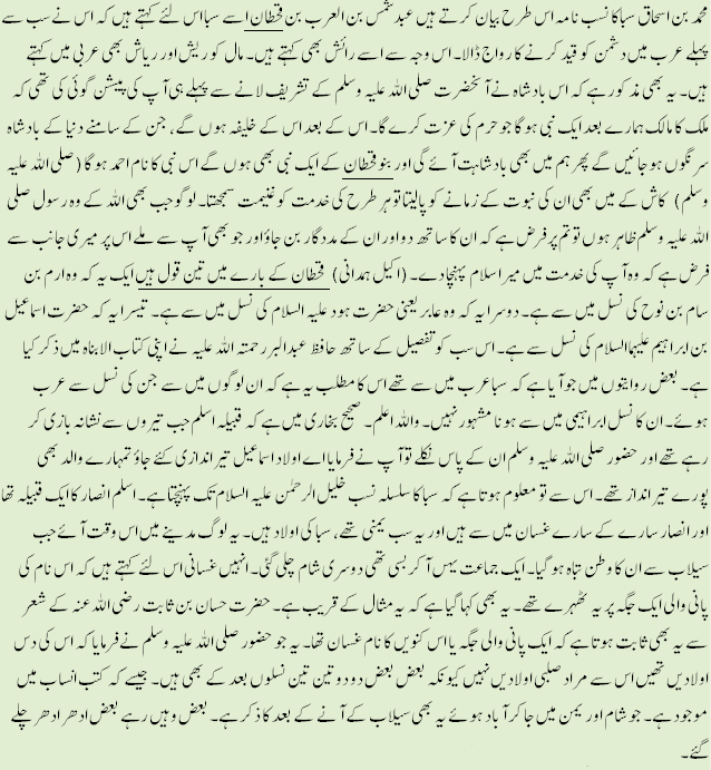 Future of Pakistan (Insha Allah): Arrival of Imam Mahdi (AS