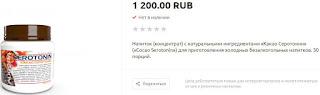 Cocoa Serotonin price (Какао Серотонин Цена 1200 рублей).jpg
