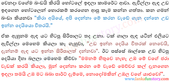 Sinhala Fun Stories-God-Part Two