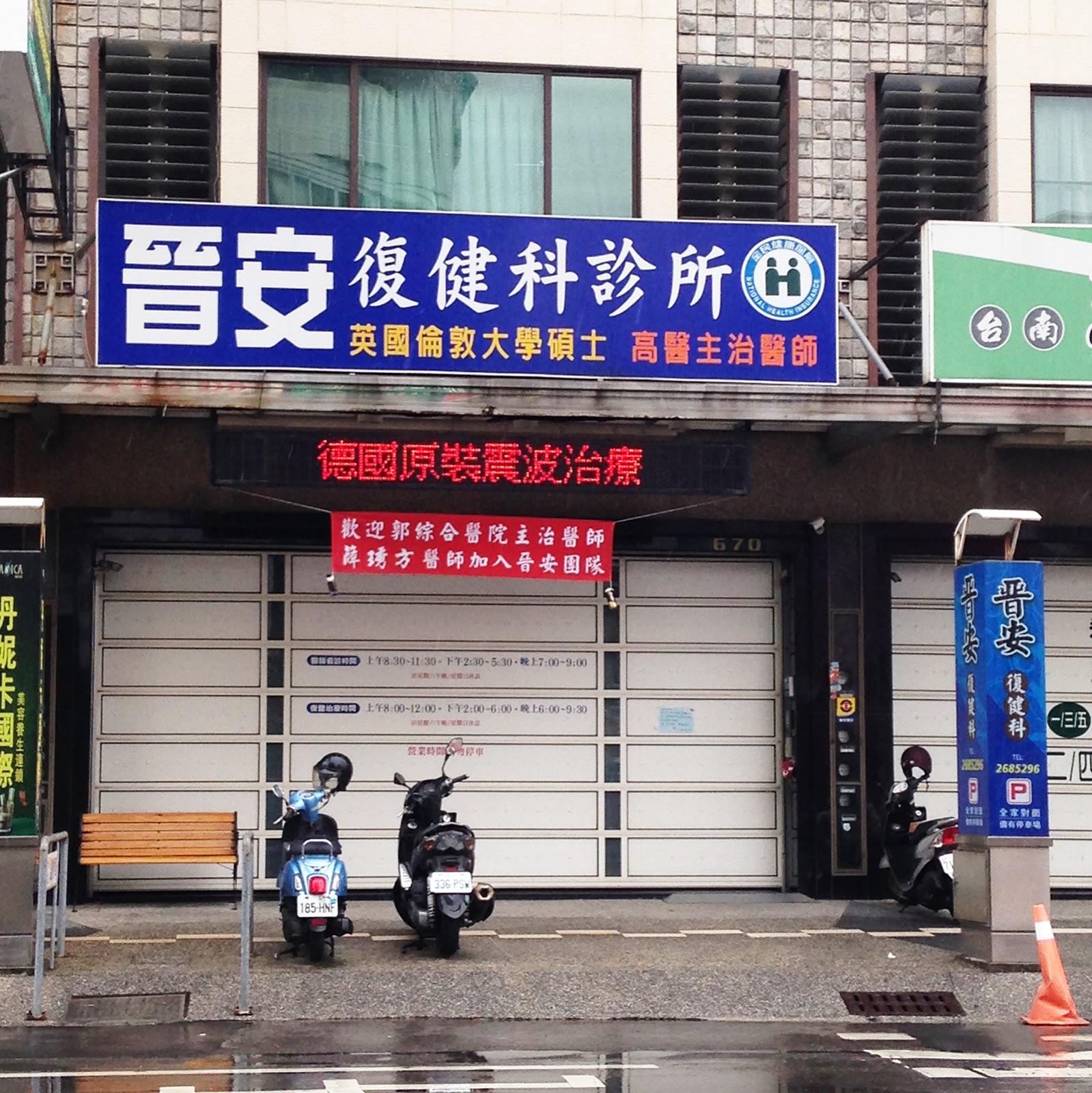 臺南晉安復健科診所 (臺南市東區)