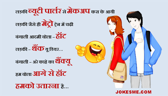Best Bangali Jokes in Hindi