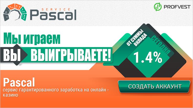 Pascal Service обзор и отзывы вклад 200$