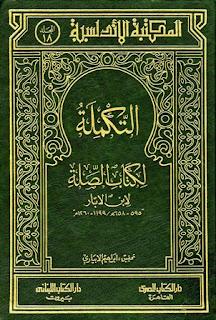 تحميل كتاب التكملة لكتاب الصلة - ابن الأبار