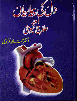 dil-ki-bimariyan-aur-ilaj-e-nabawi