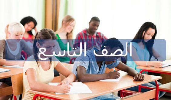 حل درس اكثر الناس نجاحا في اللغه العربيه الفصل الاول للصف التاسع