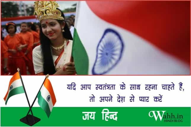 India-Independence-day-2018