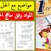 كتاب المفيد سنة الاولى ابتدائي ـ مواضيع مع الحل في جميع المواد وفق مناهج الجيل الثاني