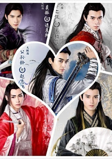Chinese Drama Men With Sword (2016) - TV Drama Series Serials Shows