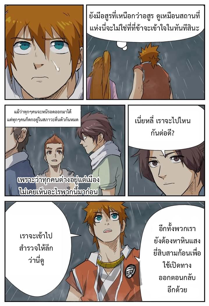 Tales of Demons and Gods ตอนที่ 149.5 หน้า 7