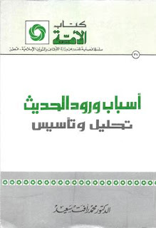 تحميل كتاب أسباب ورود الحديث تحليل وتأسيس pdf محمد رأفت سعيد