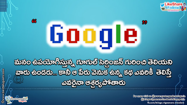Story behind google name in telugu