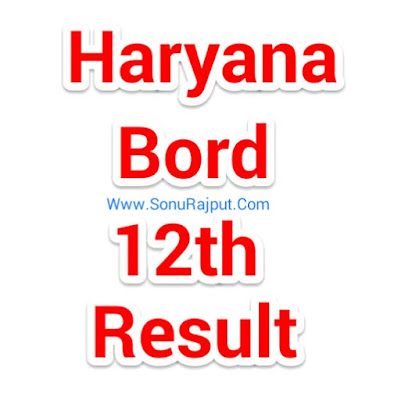 HBSE 12th Results 18 May 2018 Kaise Dekhe ( haryana.indiaresults.com/hbse )