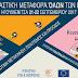 Ηγουμενίτσα: 21 και 22 Σεπτεμβρίου πετάμε τα κλειδιά των αυτοκινήτων