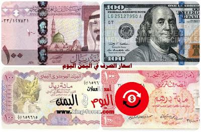 اسعار الصرف في اليمن اليوم السبت