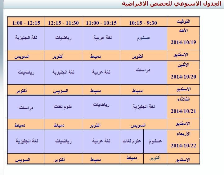 الجدول الدراسى للمرحله الابتدائيه والاعداديه 2014