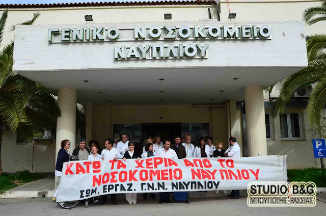 Εργατικό Κέντρο Ναυπλίου: Εγκληματική για την υγεία των κατοίκων και των τουριστών η απόφαση για συρρίκνωση του Νοσοκομείου Ναυπλίου