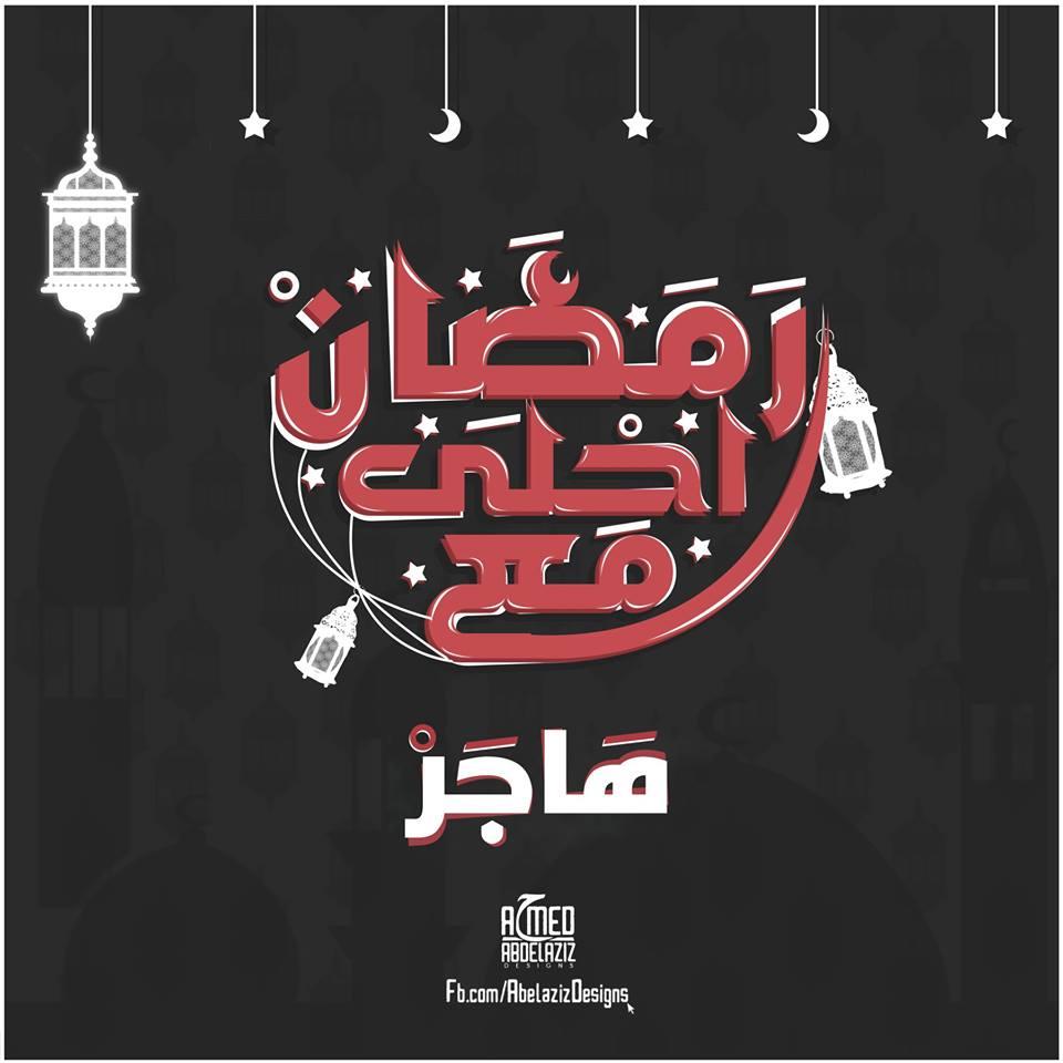 رمضان احلي مع هاجر