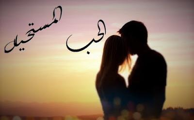 صورة حب حزينة لثنائي عاشق