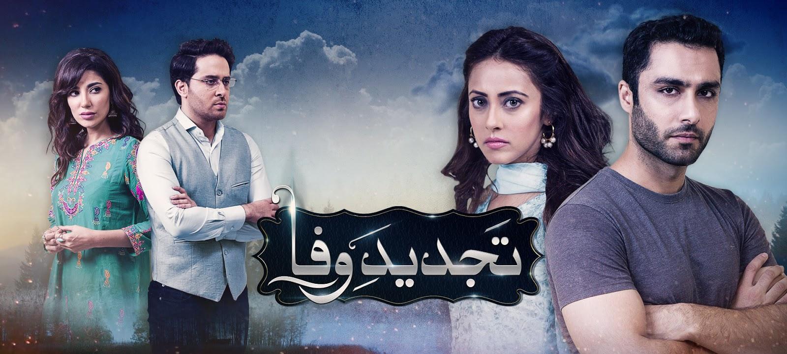 Tajdeed e Wafa Episode #07 HUM TV