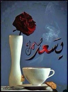 صباح الخيؤ