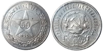 Серебряный полтинник 1922 года