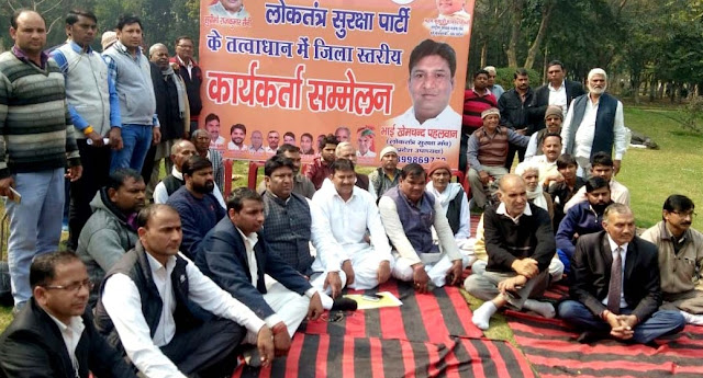 Democracy Security Party Meeting concludes with Panipat rally for Dalits and backward castes