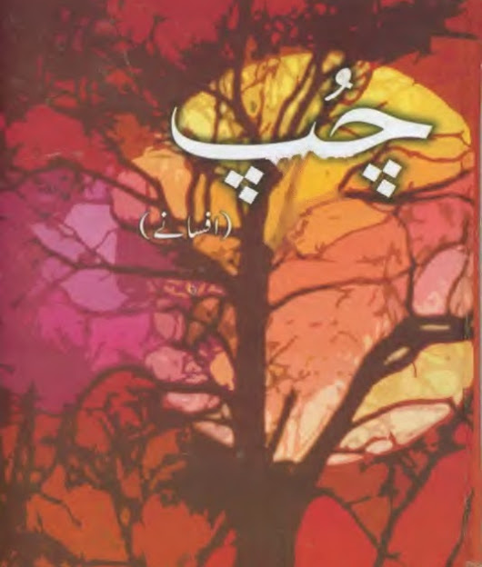 Chup By Bushra Rehman Free Pdf Download