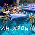 [Ελλάδα]Ευχές απο το Ν.Ο Αργοστολίου
