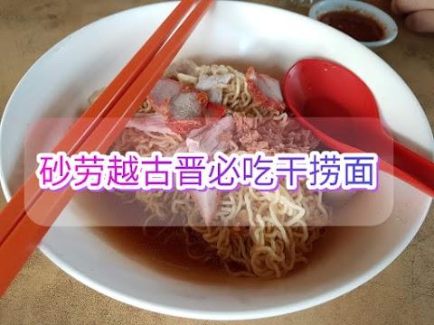 【古晋景点】砂劳越古晋石角老街| 美味肉丸面+米香