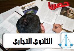 مراجعة ليلة الامتحان فى سؤال الترجمه للصف الثاني التجاري