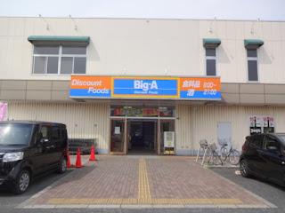 Big-A 増尾台店