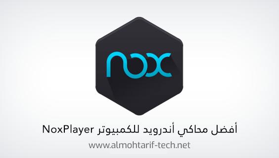 تحميل Nox Player افضل محاكي لتنزيل وتشغيل تطبيقات الهاتف على الكمبيوتر