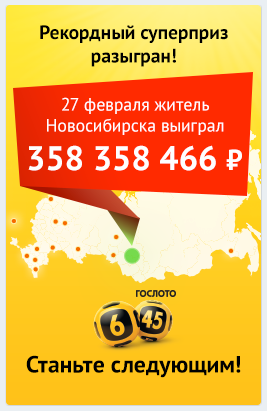 http://www.stoloto.ru/6x45/game