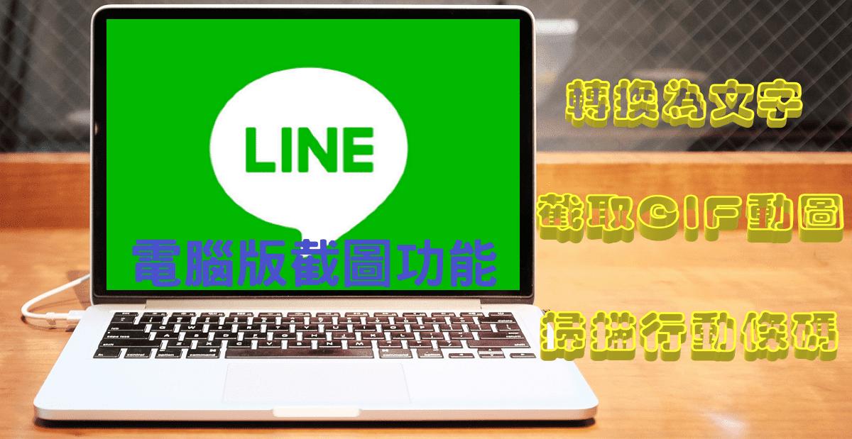 LINE 電腦版內建螢幕截圖功能