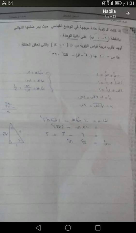 امتحان رياضيات أولى ثانوي ترم أول 2019 بالاجابة 02.jpg