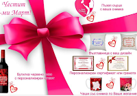 https://web.facebook.com/PerfectGiftsBulgaria/photos/a.1221004491391507/1234940823331207/?type=3